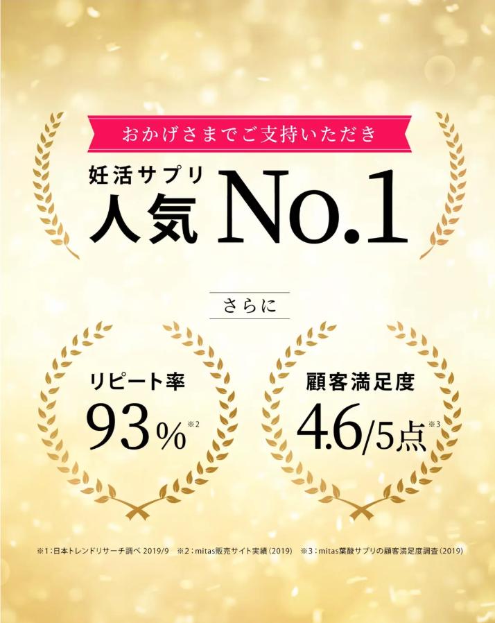 mitas人気No.1